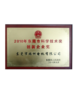 Dongguan Science and Technology Award
